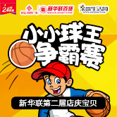 我想打篮球