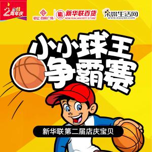 看姚城小宝贝如何诠释真正的篮球之王!新华联·小小球王争霸赛开赛在即!