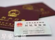 婚姻登记新规近日实施 结婚离婚登记需指纹认证