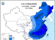 寒潮蓝色预警:中东部今起3天将有雨雪大风降温