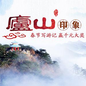 新春写游记,赢千元大奖,新年假期各种嗨的时候,别忘了回来发游记呦!