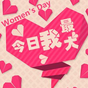 今日我最大!三八妇女节都收到什么礼物了呢~快来秀一秀吧!