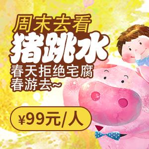 【亲子可乐部】一起去猪猪乐园里探访童话故事!