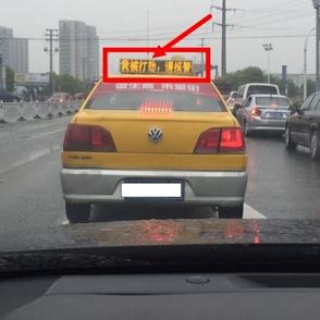 """出租车屏显""""被打劫"""" 这是怎么了?"""