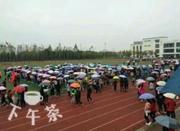 校园未解之谜 为何每逢运动会都会下起蒙蒙细雨呢