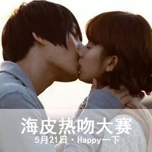 5月21日,海皮热吻大赛,快来happy一下!