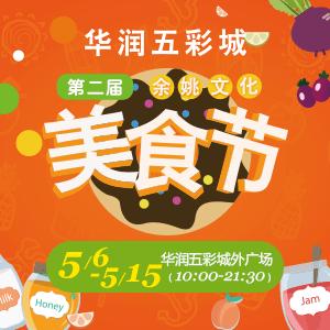第二届余姚文化美食节即将开幕(5月6日——5月15日),全城搜集吃货令...
