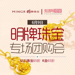 明牌珠宝专场团购,钻石珠宝K金统统65折!