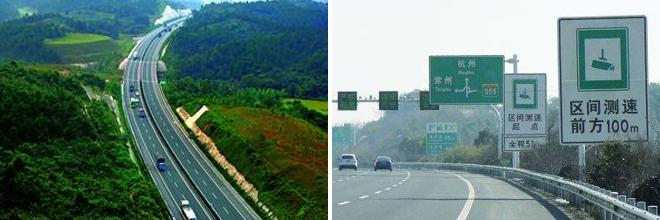 浙江多条高速公路 开始试点使用区间测速