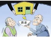 """宁波试点保险版""""以房养老"""" 但目前无对应产品"""