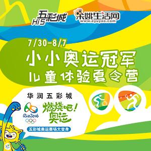 燃烧吧!奥运!一起来体验一把奥运冠军吧!小小奥林匹克夏令营开始招募咯!