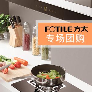 方太电器余姚体验店开业,让你一秒爱上厨房,专场团购活动报名开始!