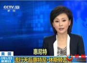 90后制作央视主播失误集锦 央视主播纷纷关注