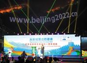 北京冬奥会全球征会徽方案 活动至11月30日