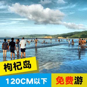 带你去看中国的最东边!与我们一起探秘绿野仙踪无人村吧——枸杞岛3天半自由行