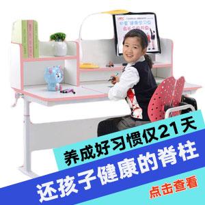 【主妇帮团购】护童儿童学习桌椅套装