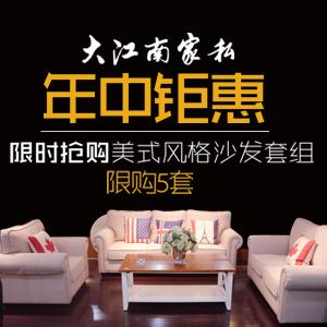 大江南家私年中钜惠,美式沙发3180一套,限时抢购哦