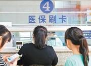 宁波成分级诊疗试点城市 国家提要求了
