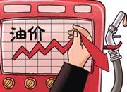 国际油价节节败退 明晚成品油价二连降板上钉钉