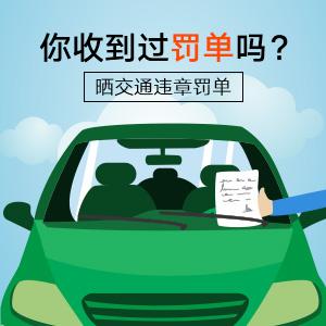 【线上活动】作为一名老司机,你收到过罚单吗?晒罚单,给其他司机也提个醒!