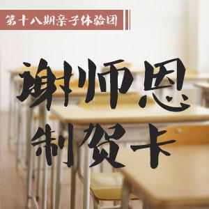 【第十八期亲子体验团】动动小手,把自己的心意制成贺卡,给老师一个不一样的教师节!