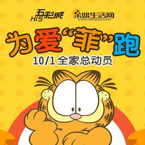 """五彩城·国庆为爱""""菲""""跑!和加菲猫一起跑起来吧!"""