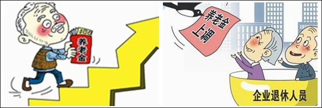 宁波企业退休人员养老金调整方案出炉
