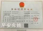 浙江或将率先取消小微食品安全生产经营许可证