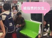 地铁上年轻女孩没让座 大叔连骂3站路