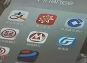 黑客攻击发现:多家手机银行APP存漏洞