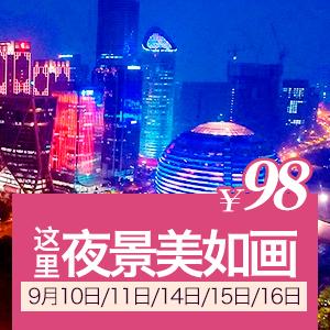 98元/人,杭州夜景美如画,令人心醉,速度出发!