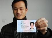 手持身份证照片网上能轻易搜到 是如何泄露的?