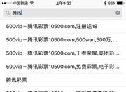苹果App Store疑似被黑:搜索界面被彩票推广攻占