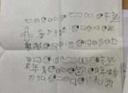 """杭州萌娃手绘""""火星文""""回信 幼儿园园长秒懂"""