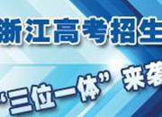 浙江三位一体提前招生启动 宁波部分高校2月份就启动