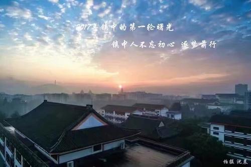 镇海中学一张照片网上爆红 浙江高考状元都来留言了