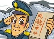 """宁波警方发布防骗宝典 这些""""套路""""要谨慎应对"""