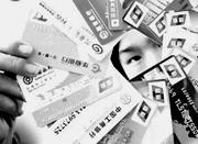 春节刷卡消费猛增 各银行支招节后还款窍门