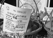 浙江成为全国第一个全面启用食用农产品合格证的省份