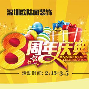深圳欧陆风装饰 八周年庆典!要装修的你绝不能错过这次