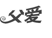 """宁波一单身妈妈网上发帖 为儿子征""""代理爸爸"""""""