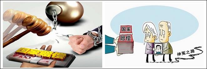 《浙江省国家赔偿费用管理办法》3月1日施行