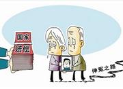 《浙江省国家赔偿费用管理办法》将于3月1日施行