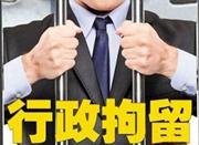 公安部拟将行政拘留执行年龄从16周岁降至14周岁