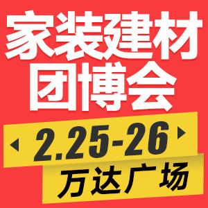 2017春季家装建材团博会报名火热进行中!
