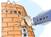 浙江十大网络犯罪案件中 一半涉及侵犯个人信息