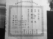 它可能是宁波现存最早、保存最好的股票