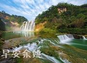 @宁波人 3月1日起一大波贵州景点免费或半价玩