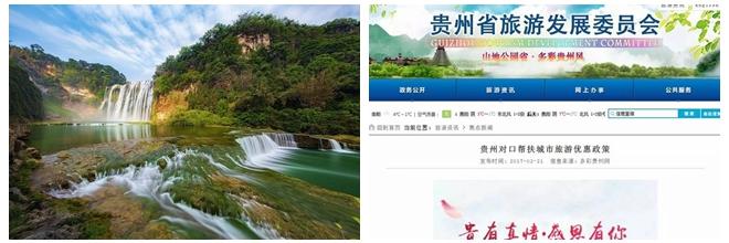 3月1日起宁波人贵州景点免费或半价玩
