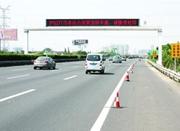 这个春节 宁波高速总体畅通 走应急车道的车少了